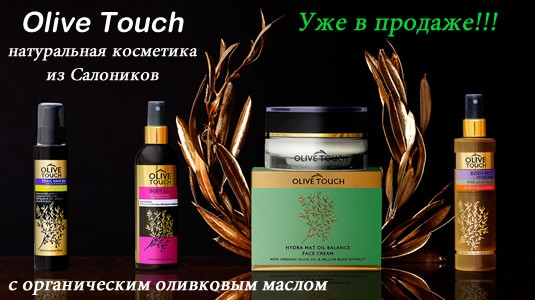 OliveTouch_03