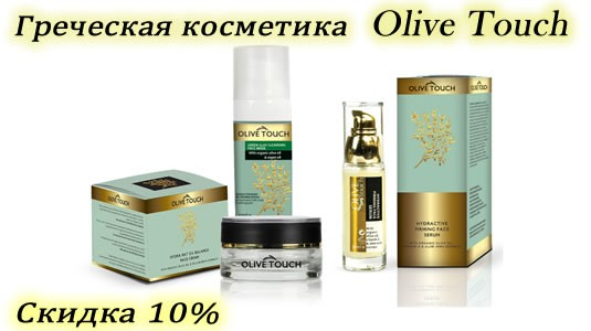 OliveTouch_10